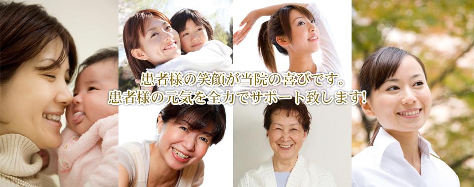 患者様の笑顔が当院の喜びです。患者様の元気を全力でサポート致します!
